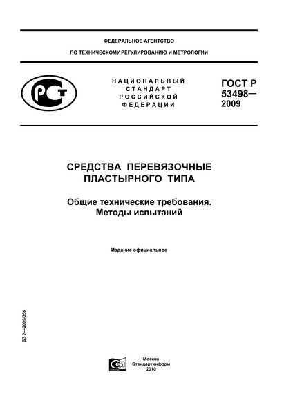 ГОСТ Р 53498-2009 Средства перевязочные пластырного типа. Общие технические требования. Методы испытаний