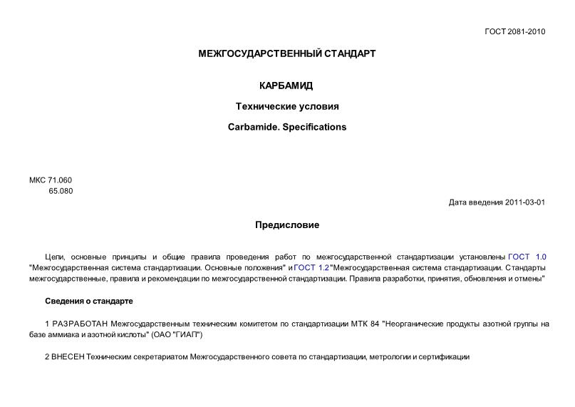 ГОСТ 2081-2010 Карбамид. Технические условия