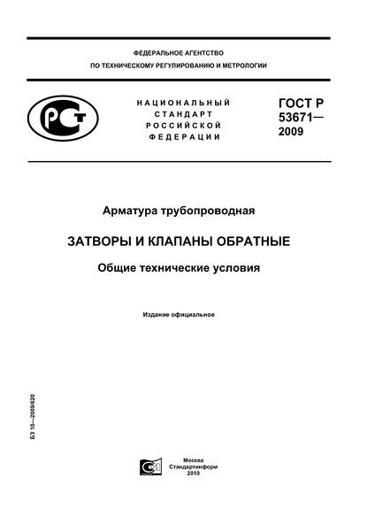 ГОСТ Р 53671-2009 Арматура трубопроводная. Затворы и клапаны обратные. Общие технические условия