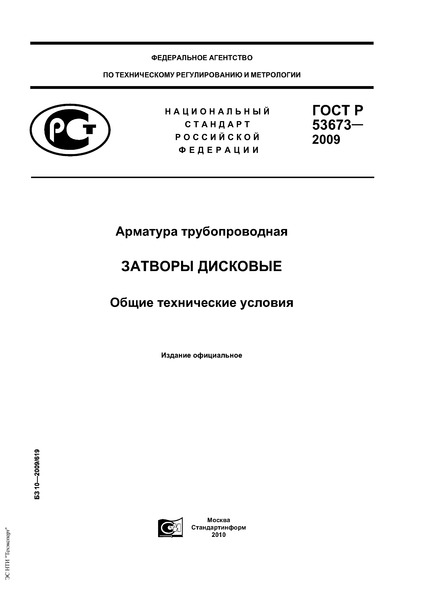 ГОСТ Р 53673-2009 Арматура трубопроводная. Затворы дисковые. Общие технические условия