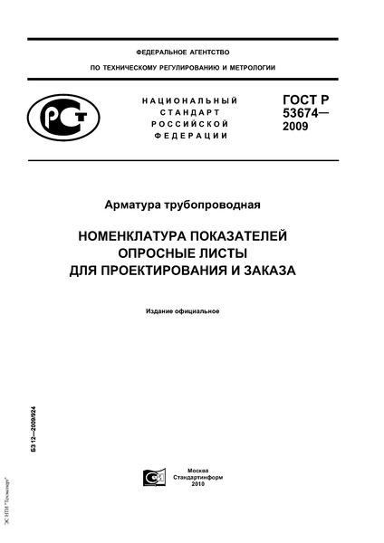 ГОСТ Р 53674-2009 Арматура трубопроводная. Номенклатура показателей. Опросные листы для проектирования и заказа
