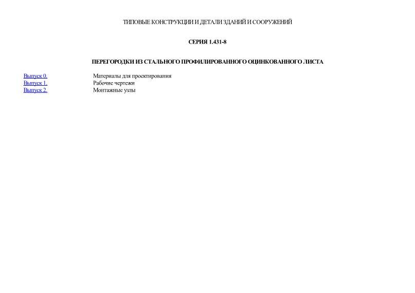 Серия 1.431-8 Перегородки из стального профилированного оцинкованного листа