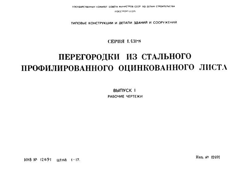 Серия 1.431-8 Выпуск 1. Рабочие чертежи