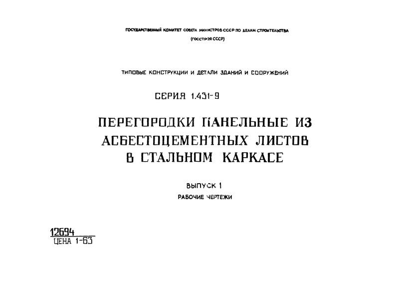 Серия 1.431-9 Выпуск 1. Рабочие чертежи