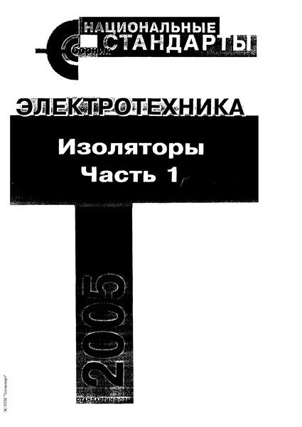 ГОСТ 6490-93 Изоляторы линейные подвесные тарельчатые. Общие технические условия