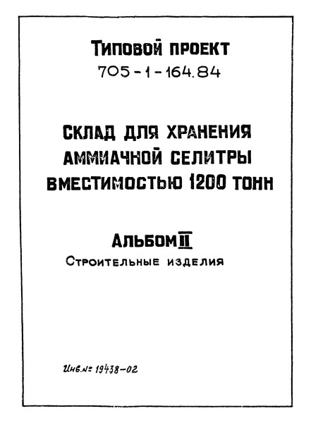 Типовой проект 705-1-161.84 Альбом II. Строительные изделия (из ТП 705-1-164.84)