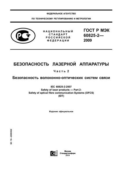 ГОСТ Р МЭК 60825-2-2009 Безопасность лазерной аппаратуры. Часть 2. Безопасность волоконно-оптических систем связи
