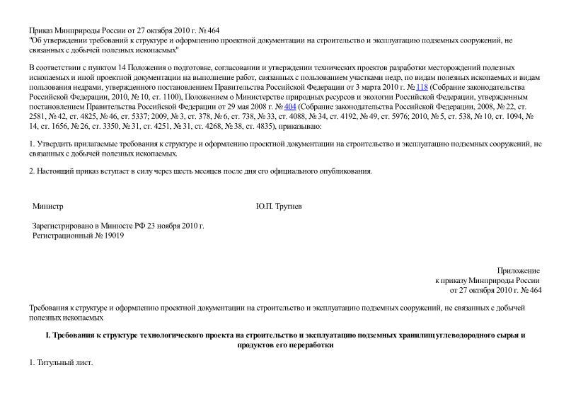 Приказ 464 Об утверждении требований к структуре и оформлению проектной документации на строительство и эксплуатацию подземных сооружений, не связанных с добычей полезных ископаемых