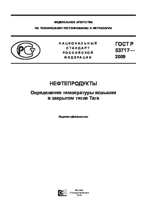 ГОСТ Р 53717-2009 Нефтепродукты. Определение температуры вспышки в закрытом тигле Тага