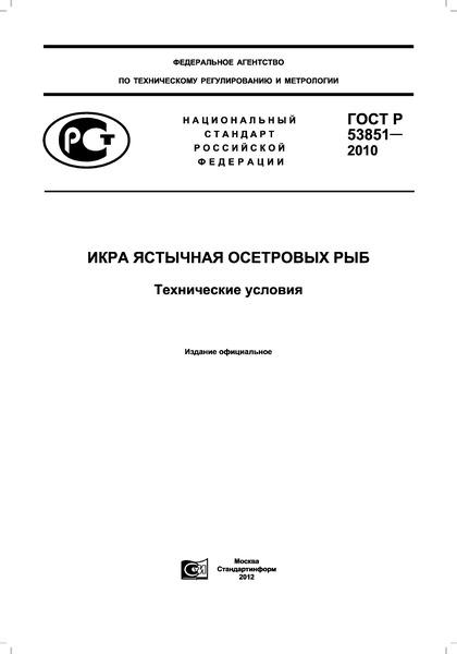 ГОСТ Р 53851-2010 Икра ястычная осетровых рыб. Технические условия