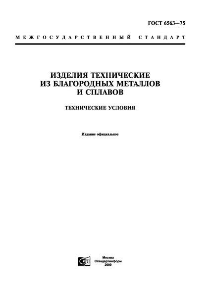 ГОСТ 6563-75 Изделия технические из благородных металлов и сплавов. Технические условия