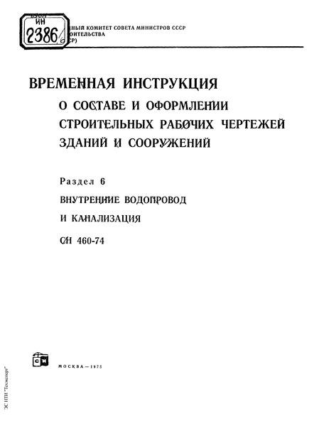 СН 460-74 Раздел 6. Внутренние водопровод и канализация