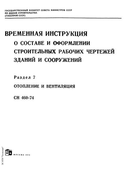СН 460-74 Раздел 7. Отопление и вентиляция