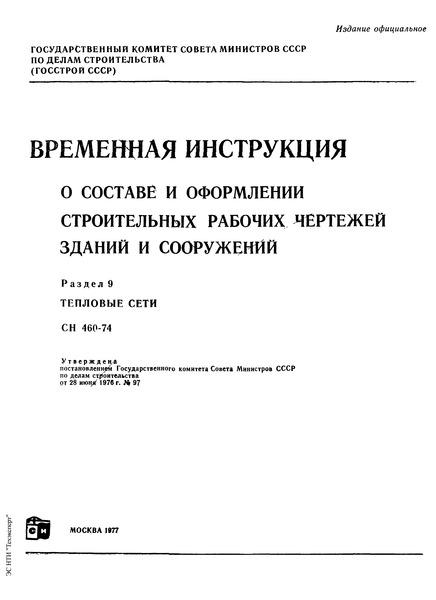 СН 460-74 Раздел 9. Тепловые сети