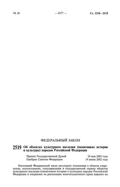 Федеральный закон 73-ФЗ Об объектах культурного наследия (памятниках истории и культуры) народов Российской Федерации