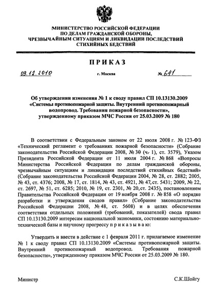 Приказ 641 Об утверждении изменения № 1 к своду правил СП 10.13130.2009