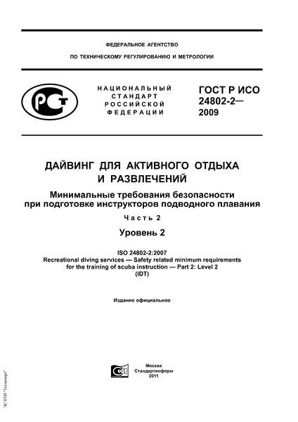 ГОСТ Р ИСО 24802-2-2009 Дайвинг для активного отдыха и развлечений. Минимальные требования безопасности при подготовке инструкторов подводного плавания. Часть 2. Уровень 2