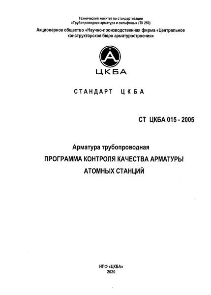 СТ ЦКБА 015-2005 Арматура трубопроводная. Программа контроля качества арматуры атомных станций