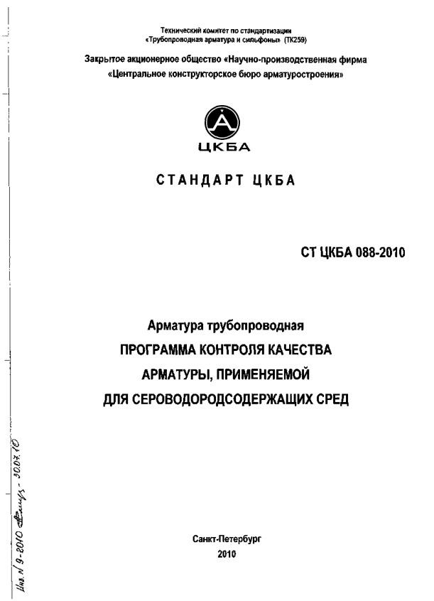 СТ ЦКБА 088-2010 Арматура трубопроводная. Программа контроля качества арматуры, применяемой для сероводородсодержащих сред