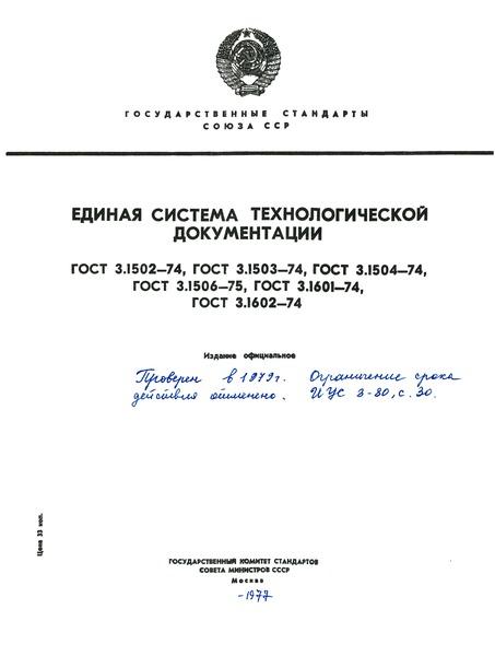 ГОСТ 3.1502-74 Единая система технологической документации. Правила оформления документов на технический контроль