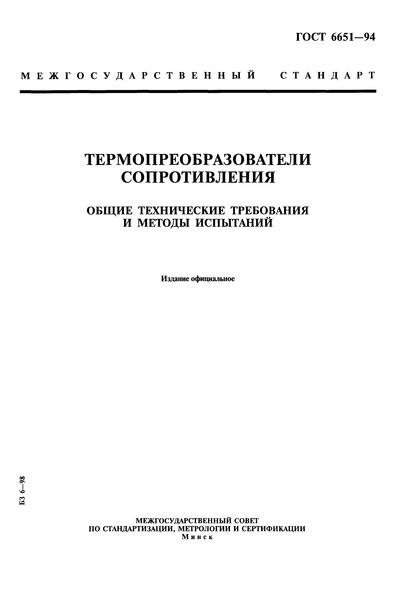 ГОСТ 6651-94 Термопреобразователи сопротивления. Общие технические требования и методы испытаний