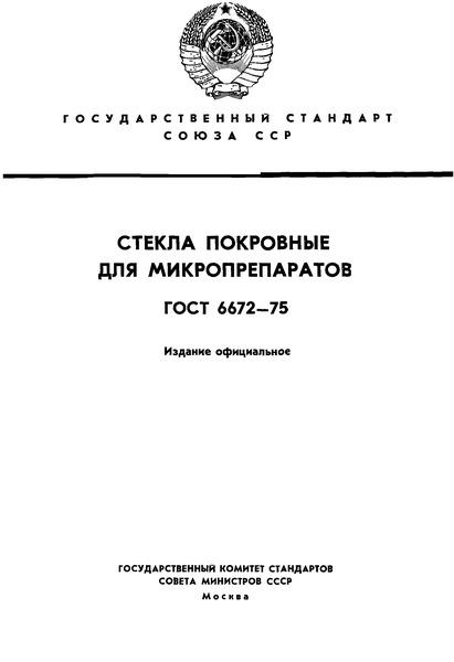 ГОСТ 6672-75 Стекла покровные для микропрепаратов. Технические условия