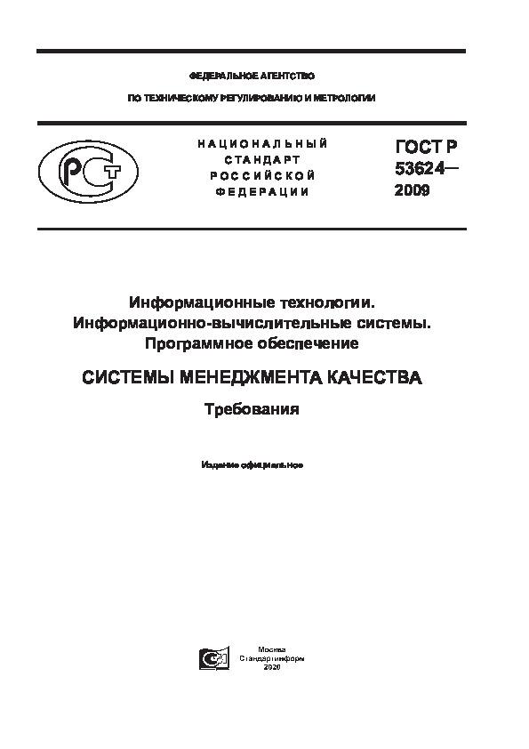 ГОСТ Р 53624-2009 Информационные технологии. Информационно-вычислительные системы. Программное обеспечение. Системы менеджмента качества. Требования