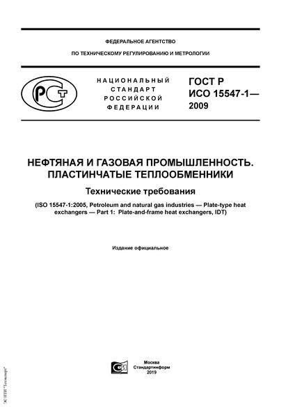 ГОСТ Р ИСО 15547-1-2009 Нефтяная и газовая промышленность. Пластинчатые теплообменники. Технические требования