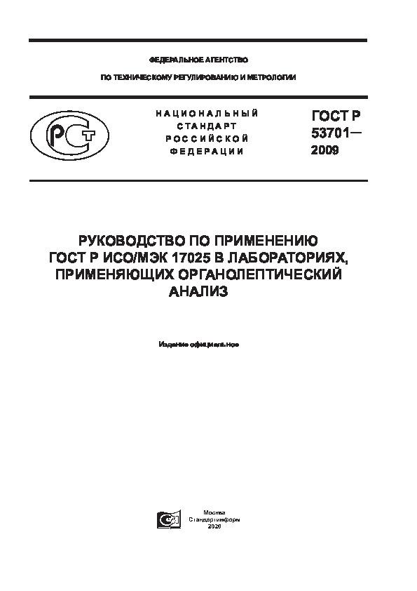 ГОСТ Р 53701-2009 Руководство по применению ГОСТ Р ИСО/МЭК 17025 в лабораториях, применяющих органолептический анализ