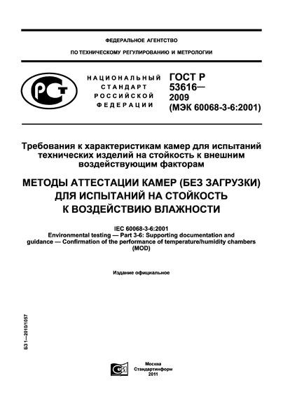 ГОСТ Р 53616-2009 Требования к характеристикам камер для испытаний технических изделий на стойкость к внешним воздействующим факторам. Методы аттестации камер (без загрузки) для испытаний на стойкость к воздействию влажности