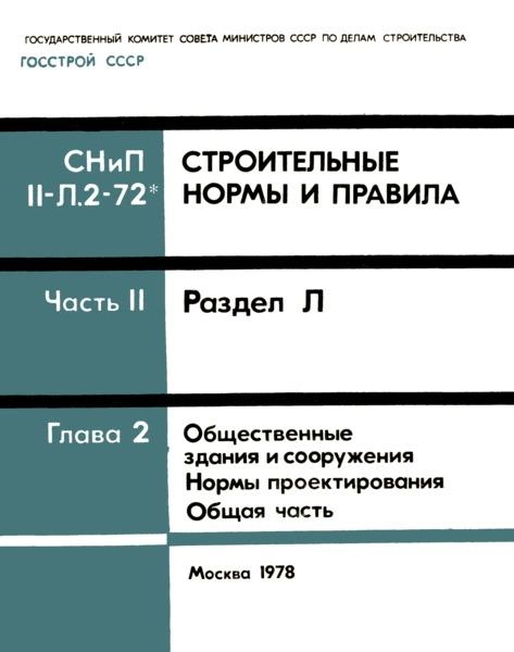 СНиП II-Л.2-72* Общественные здания и сооружения. Нормы проектирования. Общая часть