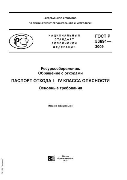 ГОСТ Р 53691-2009 Ресурсосбережение. Обращение с отходами. Паспорт отхода I - IV класса опасности. Основные требования