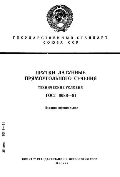 ГОСТ 6688-91 Прутки латунные прямоугольного сечения. Технические условия