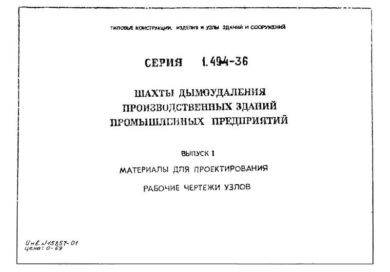серия 1.494-94