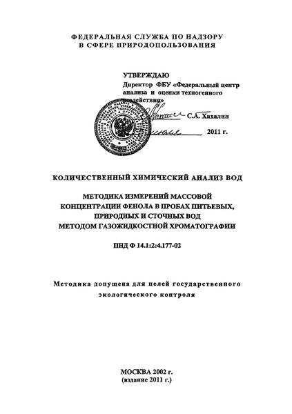 ПНД Ф 14.1:2:4.177-02 Количественный химический анализ вод. Методика выполнения измерений массовой концентрации фенола в пробах питьевых, природных и сточных вод методом газожидкостной хроматографии