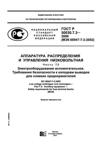 ГОСТ Р 50030.7.3-2009 Аппаратура распределения и управления низковольтная. Часть 7.3. Электрооборудование вспомогательное. Требования безопасности к колодкам выводов для плавких предохранителей