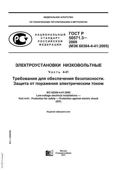 ГОСТ Р 50571.3-2009 Электроустановки низковольтные. Часть 4-41. Требования для обеспечения безопасности. Защита от поражения электрическим током