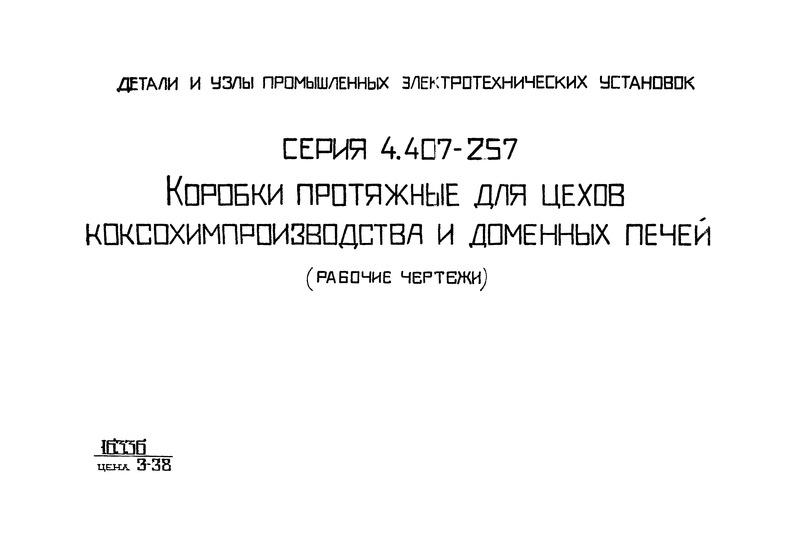 ...03.07.1979 Обозначение: Серия 4.407-257 Наименование: Коробки протяжные для цехов коксохимпроизводства.