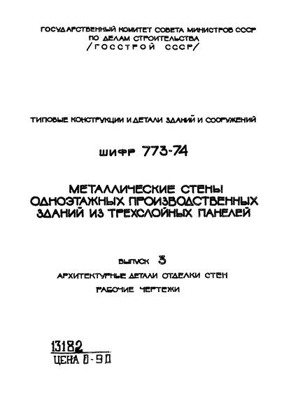 Шифр 773-74 Выпуск 3. Архитектурные детали отделки стен. Рабочие чертежи
