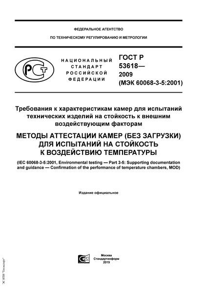 ГОСТ Р 53618-2009 Требования к характеристикам камер для испытаний технических изделий на стойкость к внешним воздействующим факторам. Методы аттестации камер (без загрузки) для испытаний на стойкость к воздействию температуры