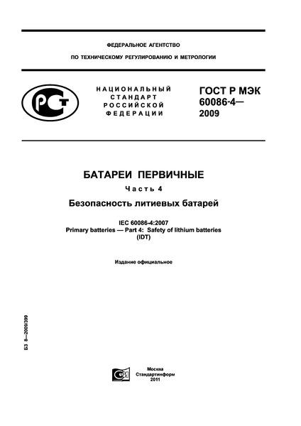 ГОСТ Р МЭК 60086-4-2009 Батареи первичные. Часть 4. Безопасность литиевых батарей