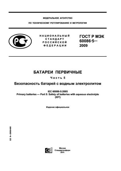 ГОСТ Р МЭК 60086-5-2009 Батареи первичные. Часть 5. Безопасность батарей с водным электролитом