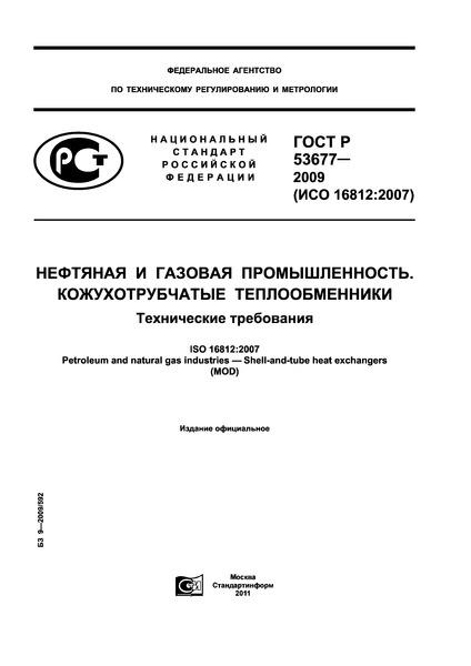 ГОСТ Р 53677-2009 Нефтяная и газовая промышленность. Кожухотрубчатые теплообменники. Технические требования