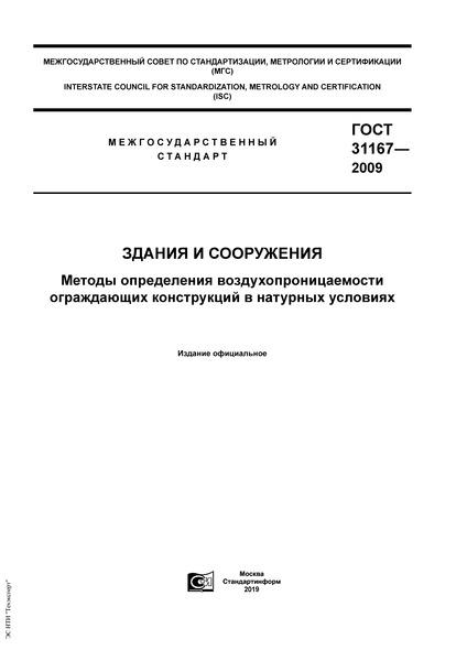 ГОСТ 31167-2009 Здания и сооружения. Методы определения воздухопроницаемости ограждающих конструкций в натурных условиях