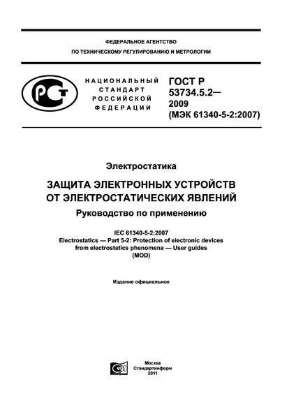 ГОСТ Р 53734.5.2-2009 Электростатика. Защита электронных устройств от электростатических явлений. Руководство по применению