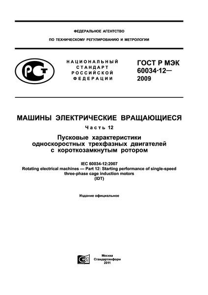 ГОСТ Р МЭК 60034-12-2009 Машины электрические вращающиеся. Часть 12. Пусковые характеристики односкоростных трехфазных двигателей с короткозамкнутым ротором