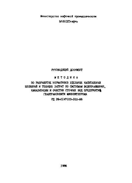 РД 39-0147103-310-86 Методика по разработке нормативов удельных капитальных вложений и текущих затрат по системам водоснабжения, канализации и очистки сточных вод предприятий Главтранснефти Миннефтепрома