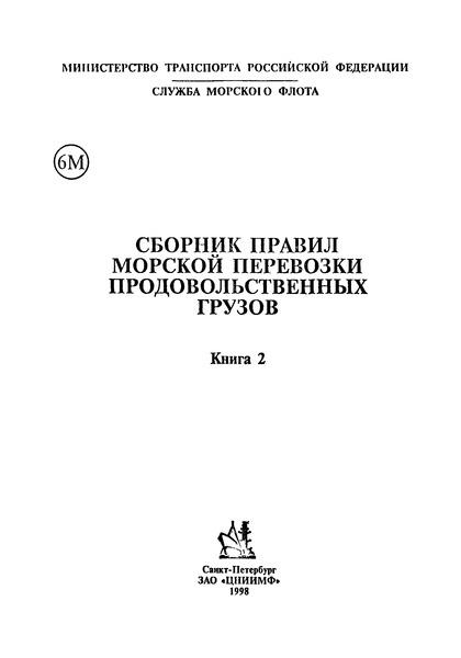 РД 31.11.81.52-85 Сборник 6М. Карта технологического режима морской перевозки патоки (мелассы) наливом