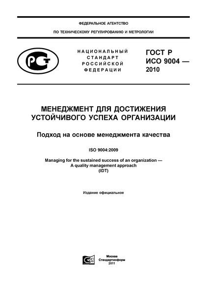 ГОСТ Р ИСО 9004-2010 Менеджмент для достижения устойчивого успеха организации. Подход на основе менеджмента качества