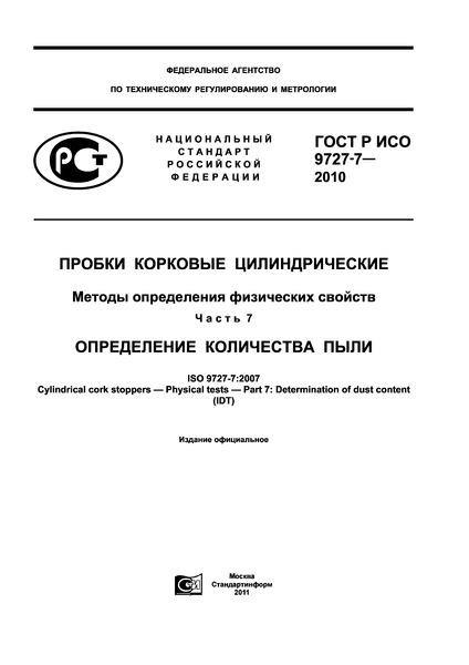 ГОСТ Р ИСО 9727-7-2010 Пробки корковые цилиндрические. Методы определения физических свойств. Часть 7. Определение количества пыли